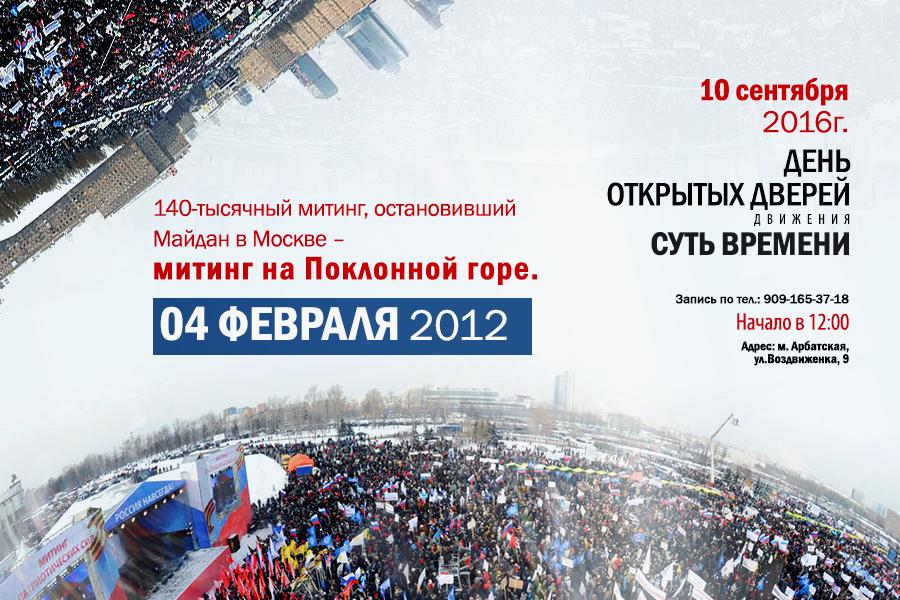 Митинг на Поклонной горе Сергей Кургинян 4 февраля 2012 года день открытых дверей движения «Суть времени» 10 сентября 2016 года