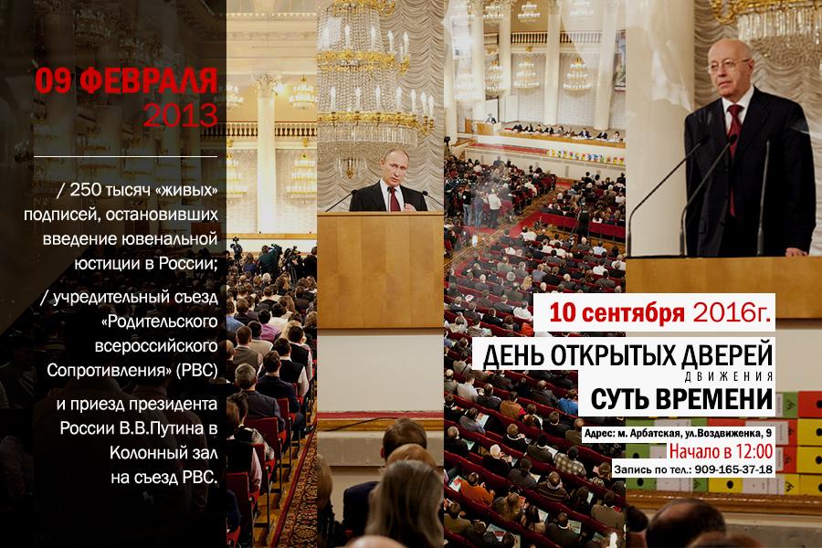 съезд родителей президент России Владимир Путин Колонный зал 4 февраля 2013 года Сергей Кургинян Родительское Всероссийское Сопротивление РВС, день открытых дверей движения «Суть времени» 10 сентября 2016 года