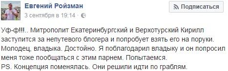 Ройзман блогер церковь РПЦ Екатеринбург покемоны арест полиция