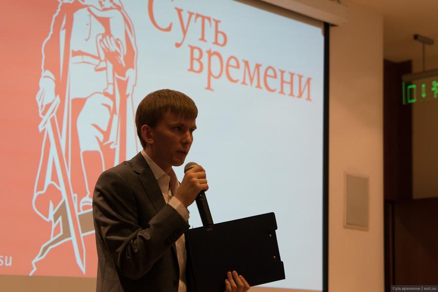 День открытых дверей движения «Суть времени» Михаил Костенчук Москва 10 сентября 2016 года