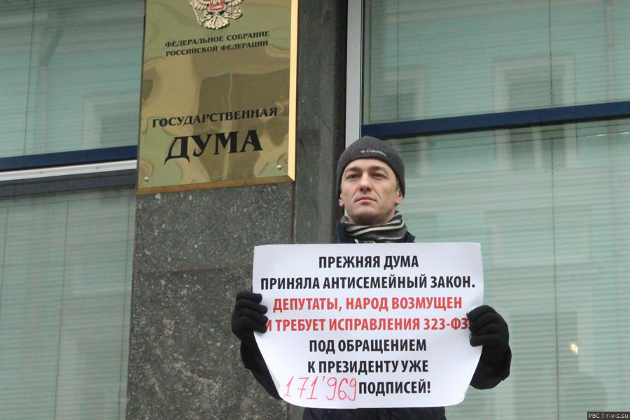 Родительское Всероссийское Сопротивление (РВС) Суть времени живые подписи приёмная президента России родители