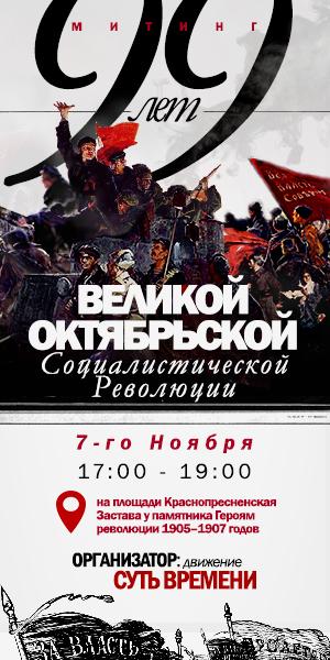 Митинг 7 ноября 2016 года движение Суть времени Сергей Кургинян коммунисты РВС