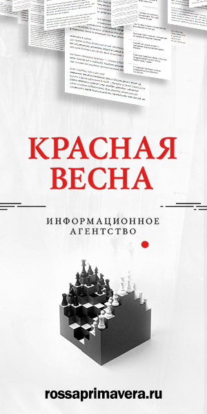 ИА Красная весна