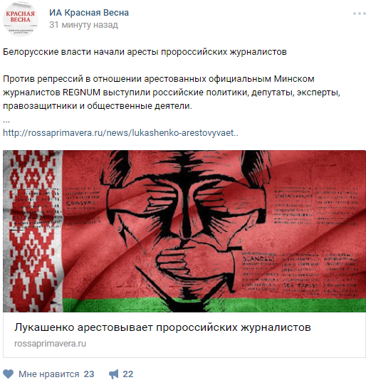 Лукашенко аресты Регнум Белоруссия журналисты пророссийские уголовное преследование