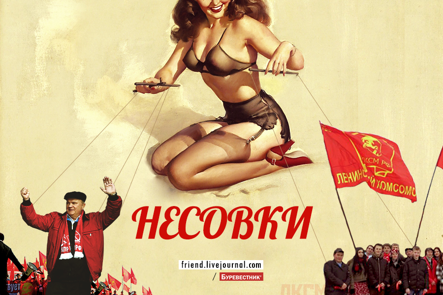 КПРФ ЛКСМ РФ пин-ап (pin-up) Севастополь