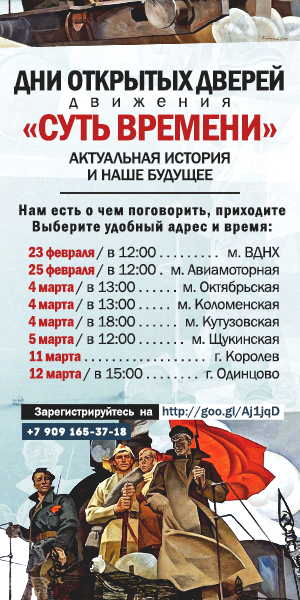 День открытых дверей движения Суть времени Москва февраль март 2017 Кургинян