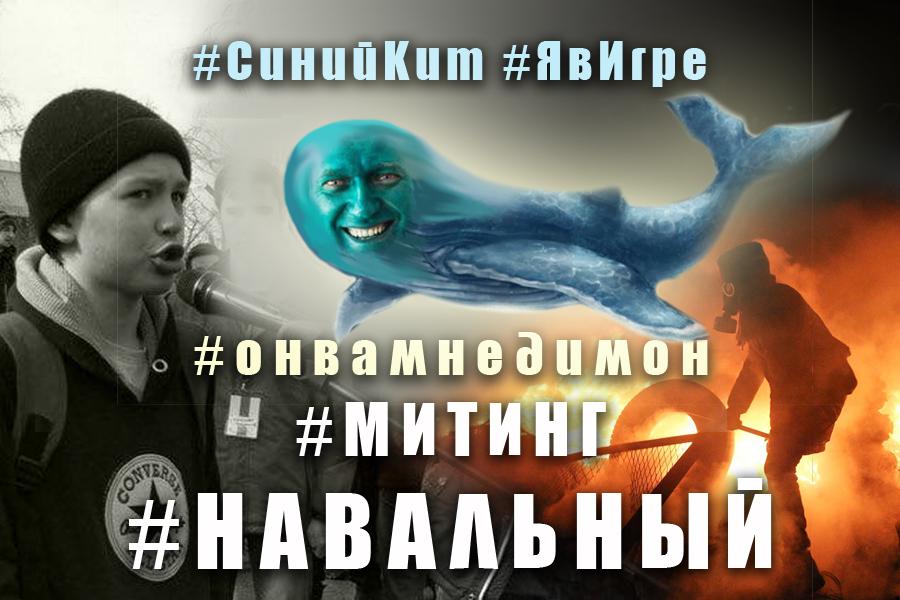 Навальный дети Я в игре митинг Синий кит школы школьники Навальныйпросвет