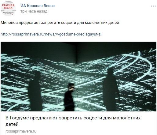 Милонов Госдума соцсети