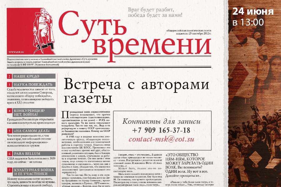 газета Суть времени авторы