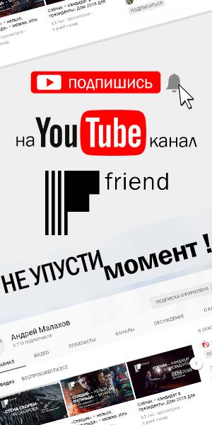 Андрей Малахов, блог, влог, Ютуб, friend, друг