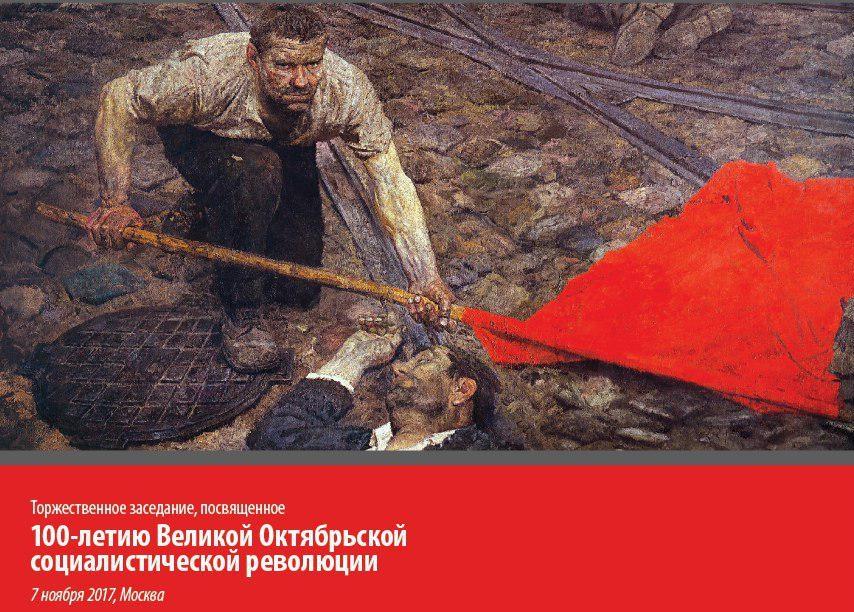 Суть времени столетие Великой Октябрьской социалистической революции 7 ноября 2017 года