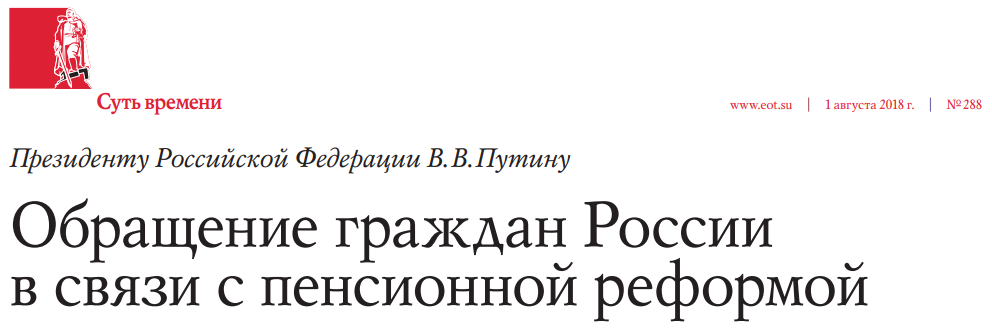 Сбор подписей против повышения пенсионного возраста, обращение к президенту России Владимиру Путину, Суть времени