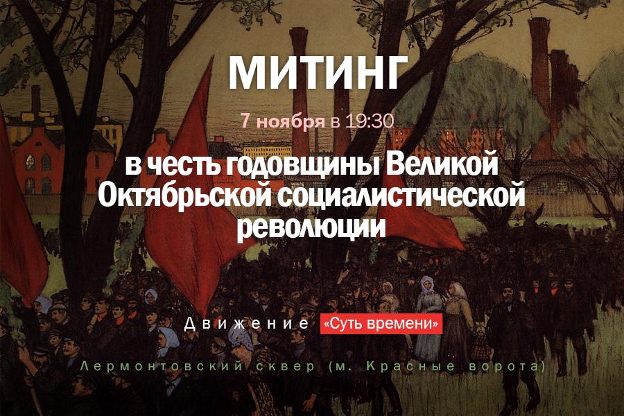 митинг 7 ноября в Москве, Суть времени, Кургинян