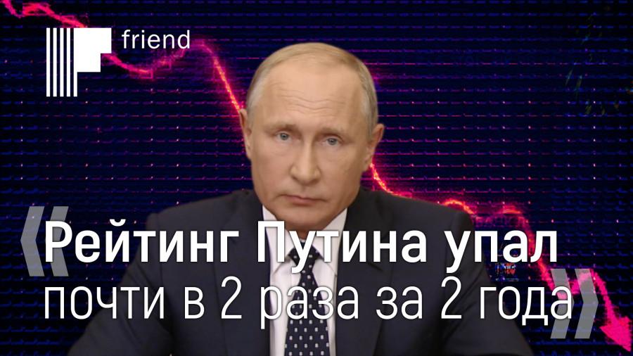 «Рейтинг Путина упал почти в два раза за два года». Что это значит?