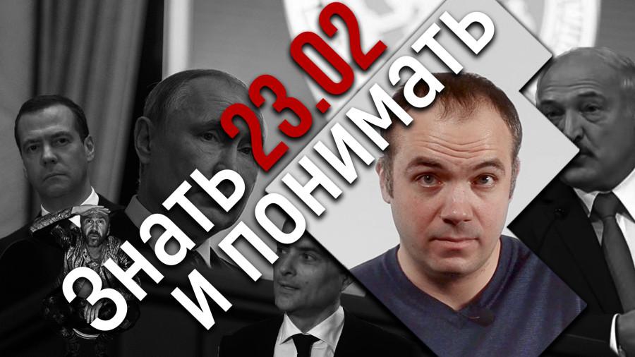 Знать и понимать, Андрей Малахов, Суть времени, итоги недели