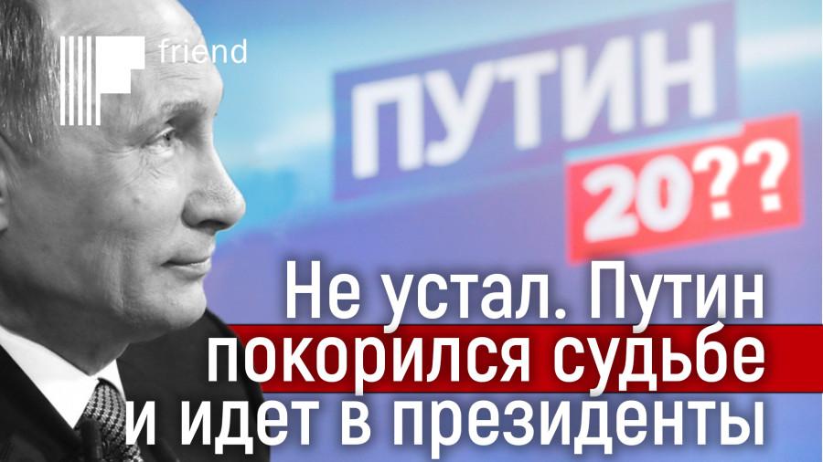 Путин, обнуление сроков президента, реформа Конституции, Терешкова