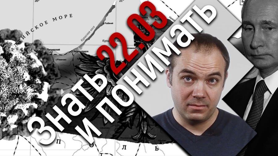 Знать и понимать, Андрей Малахов, Суть времени, 22 марта 2020