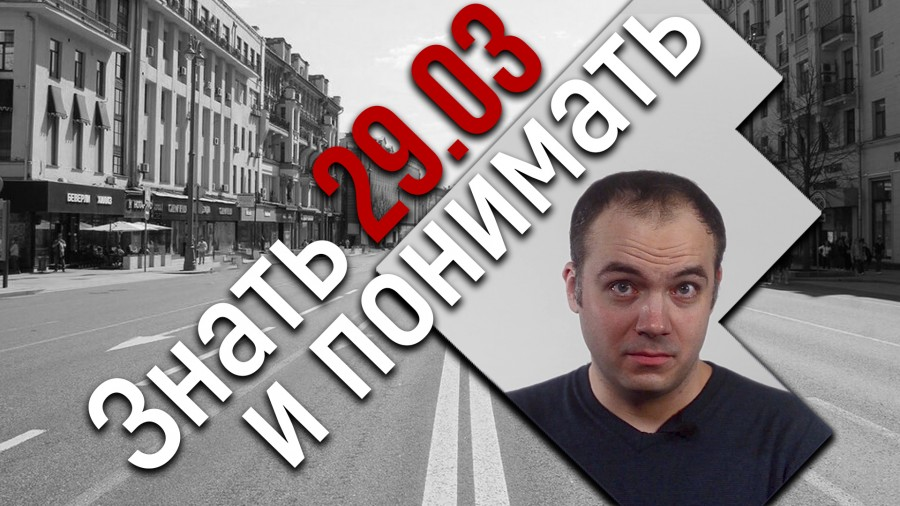 Знать и понимать, 29 марта 2020, Андрей Малахов, Суть времени