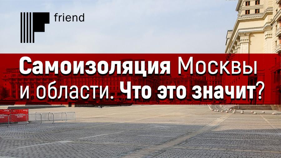 Знать и понимать, карантин в Москве, самоизоляция  Москве,