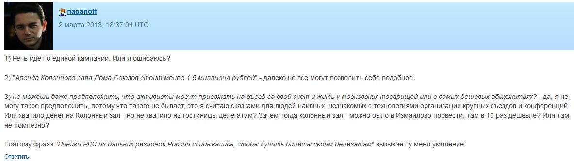 Наганов