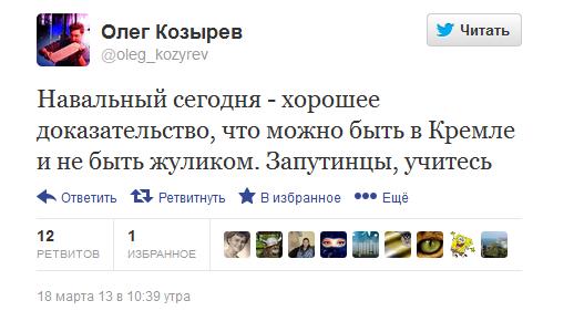 Козырев Навальный Кремль Твиттер