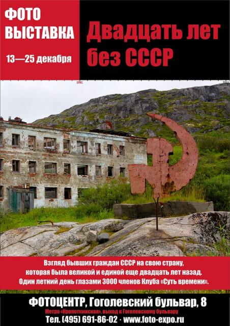 фотовыставка 20 лет без СССР