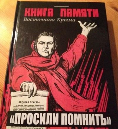 Книга памяти Крым
