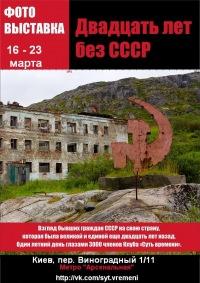 фотовыставка 20 лет без СССР в Киеве Украина