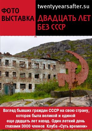 онлайн фотовыставка 20 лет без СССР сайт