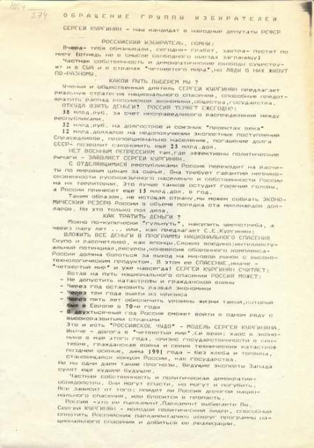 Кургинян листовка СССР Кавказ
