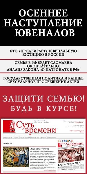 газета Суть времени РВС