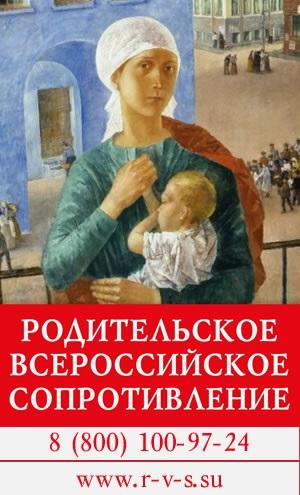 Родительское Всероссийское Сопротивление (РВС)