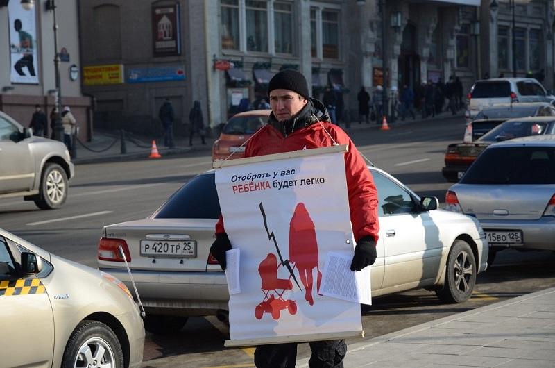 Владивосток пикет РВС