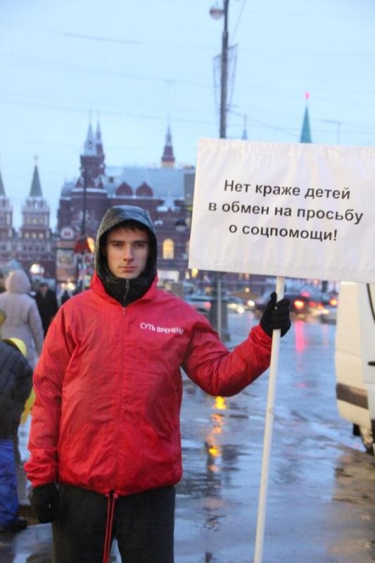 Москва цепь одиночных пикетов РВС и Сути времени у Госдумы против закона О соцобслуживании