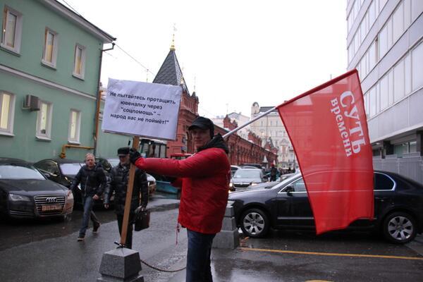 Москва цепь одиночных пикетов Сути времени и РВС у Госдумы против закона О соцобслуживании