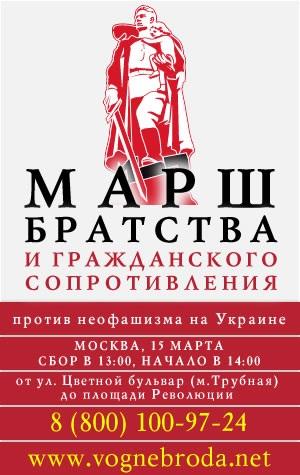 Марш братства и гражданского сопротивления  Суть времени Кургинян 15 марта Москва