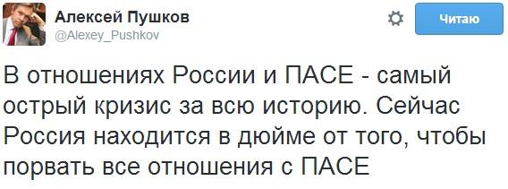 ПАСЕ Россия