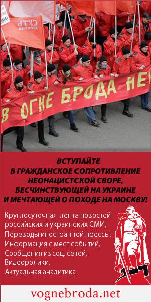 В огне брода нет (ВОБН) новости Украина Новороссия