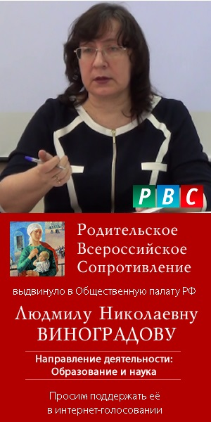 РВС Виноградова Людмила Николаевна Общественная палата РФ