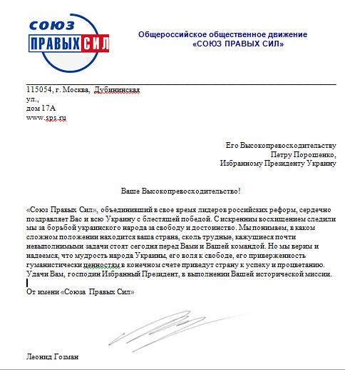 спс гозман порошенко