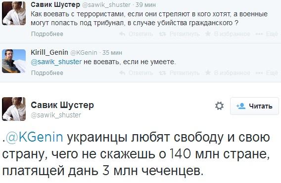 Шустер: «Украинцы любят свободу, а русские платят дань чеченцам»