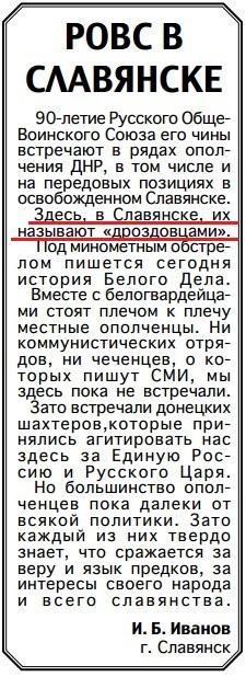 РОВС газета Славянск власовцы
