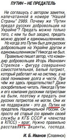 Путин враг начальник политического управления ДНР Иванов