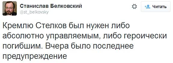 Белковский Стрелков