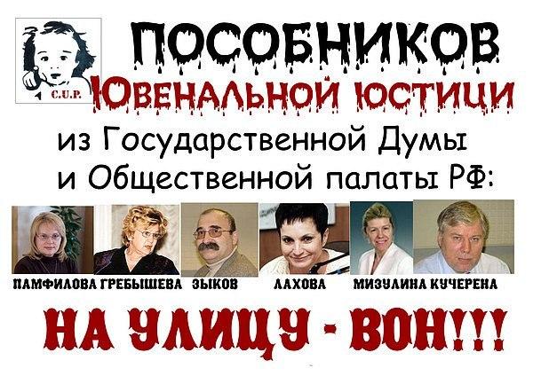 Картинки по запросу ювенальная юстиция в россии
