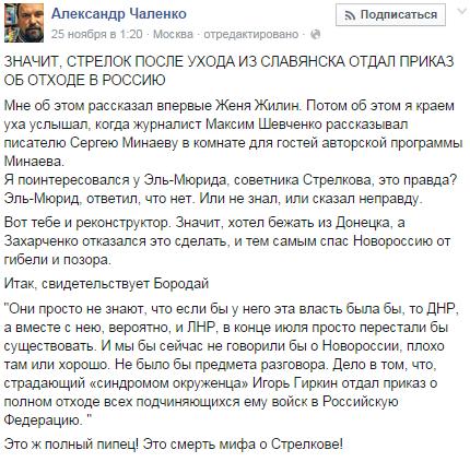 Кононов: «Стрелков сдавал Донецк»