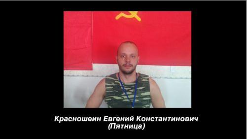 Красношеин Евгений Константинович, позывной «Пятница»