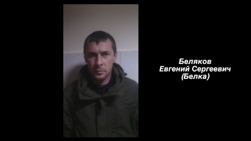 Беляков Евгений Сергеевич, позывной «Белка»