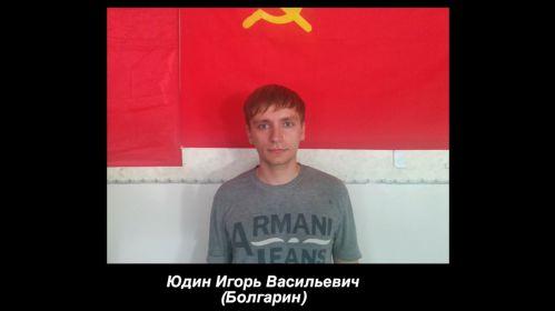 Юдин Игорь Васильевич, позывной «Болгарин»