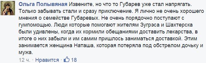 Губарев